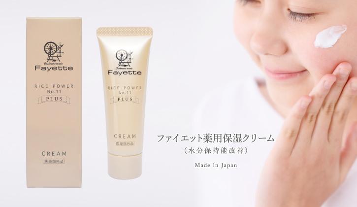 うるおい肌を作りましょう Let's Make Moisture Skin I